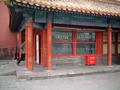 STARBUCKS COFFEE [Forbidden City / Beijing]