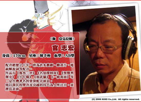 060401 - 兩位台灣專業配音員:官志宏、李景唐