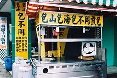 Guarantee (a-zhan) Tags: nikon taiwan taipei agfa agfavista100 flim fm2 新店