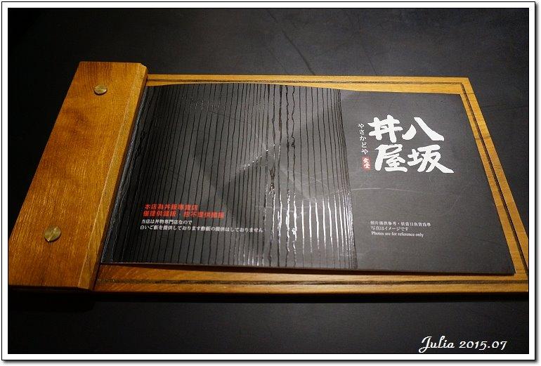 八坂丼屋  (5)