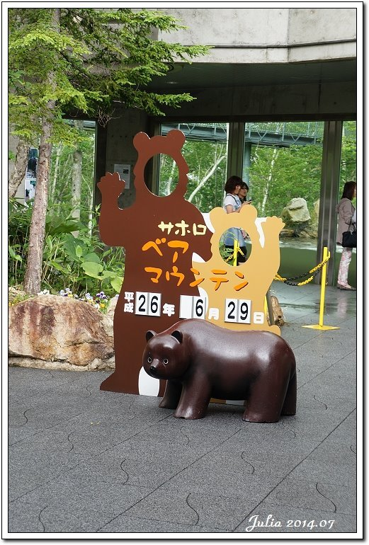 熊牧場 (26)