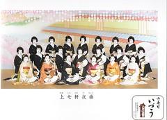 Kitano Odori 2008 009 (cdowney086) Tags: kyoto maiko geiko geisha naoko katsue katsuya    kamishichiken naohiro  katsukiyo  umeka umeha ichimame naokazu umeshizu ichiteru tamayuki naosuzu umeharu naosome katsuru umegiku umesato katsuho fukuzuru