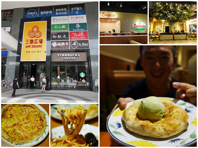 板橋新埔捷運站美食三猿廣場薩莉亞義式料理披薩義大利麵平價聚餐阿一一page