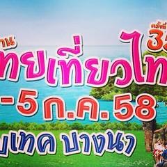 งานไทยเที่ยวไทย ไบเทค บางนา 2-5 ก.ค นี้ อัยยะปุระ รีสอร์ท มอบส่วนลดสูงสุดถึง 80% เจอกันที่ บูท #L10 นะคะ www.aiyapura.com