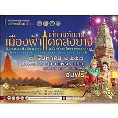 The Legend of Fha Daed Song Yang City (เล่าขานตำนาน เมืองฟ้าแดดสงยาง)  07/08/2015  GPS : 16.318774, 103.520760  #Travel #Kalasin #Kamalasai #Thailand #GPS #GaAxPhant