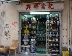 Open all hours (Ben Zabulis) Tags: 中環 香港島 香港 central asia hongkong shop chinaware facade masonry shopfront window display windowdisplay pots pottery ceramics hingcheungfukee hongkongisland old fareast trade business china hksar 5photosaday door glazing chinese urn vase cup small smallbusiness store plate blueandwhite