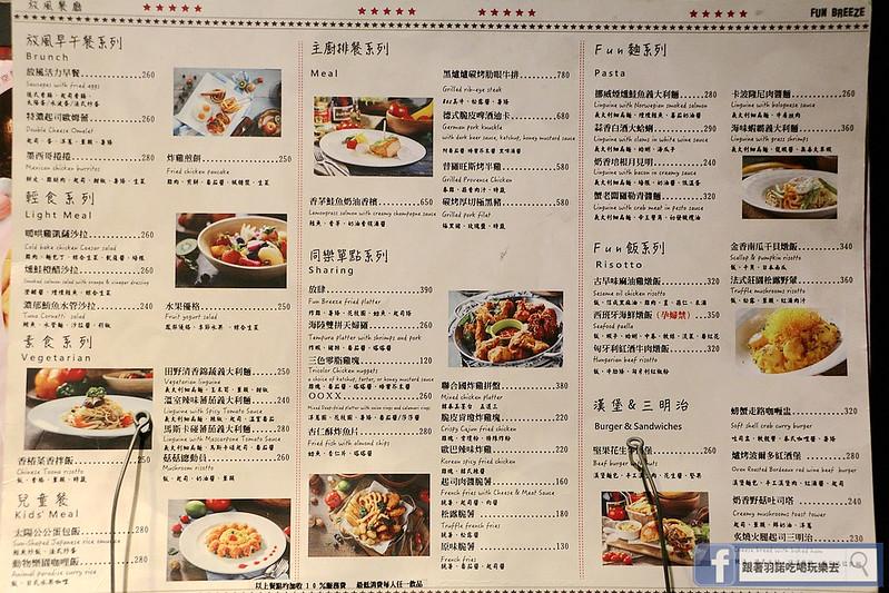 Fun Breeze 放風內湖親子餐廳文德站美食060