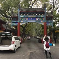Guozijian Hutong (nefasth) Tags: paifang 牌坊 pailou guozijian pékin beijing chine china 中國 北京