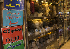 Wigs For Sale At Tajrish Bazaar, Shemiranat County, Tehran, Iran (Eric Lafforgue) Tags: colour mannequin beauty fashion shop horizontal retail photography clothing asia iran middleeast persia nobody nopeople business tehran orient bazar teheran elegance sharia baazar theran traditionalclothing colorimage   colourimage  iro  religiouspolice nonwesternscript fashionnable  shemiranatcounty iran150458