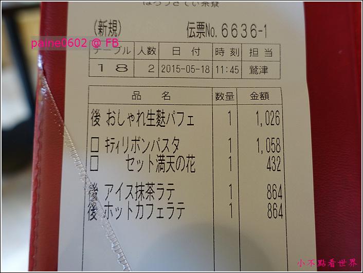 京都Hello Kitty茶寮 (68).JPG