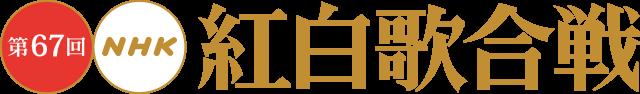 2016.12.31 いきものがかり - SAKURA(第67回NHK紅白歌合戦).logo