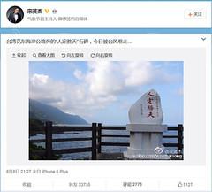 """台湾""""人定胜天""""石碑被风浪卷走引大陆热议"""