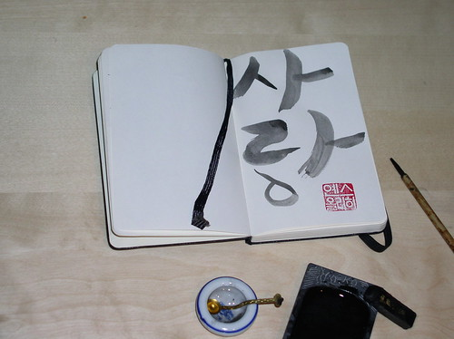 Very Amateurish Hangul Calligraphy