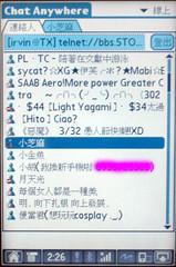 Chat Anywhere 聯絡人畫面