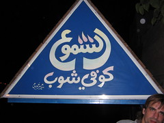 Coffeeshop (weef kichards) Tags: blue sign cafe triangle tears board coffeeshop arab signboard palestinian