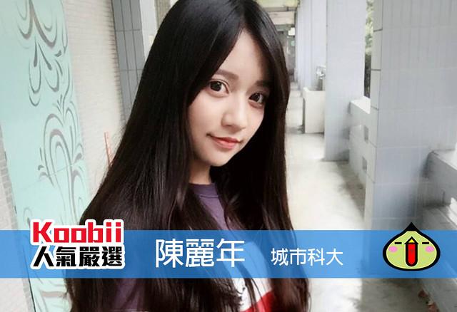 Koobii人氣嚴選208【城市科大-陳麗年】-懷念那個不自由的高中生活
