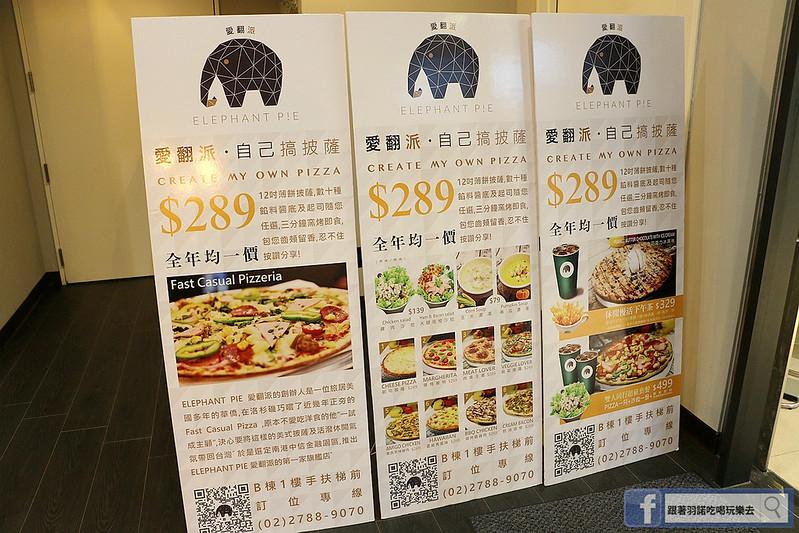 愛翻派美式Pizza店南港197