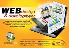 تصميم المواقع (eltamayoz) Tags: افضلشركاتالتصميموالبرمجة التصميموالبرمجة تصميممواقع انشاءموقع شركةتصميممواقع تصميمموقع استضافةمواقع برمجة برمجةالمواقع شركاتبرمجة تصميم مواقع موقع انشاءموقعالكترونى تصميممواقعانترنت كيفيةانشاءموقع افضلشركةتصميممواقع