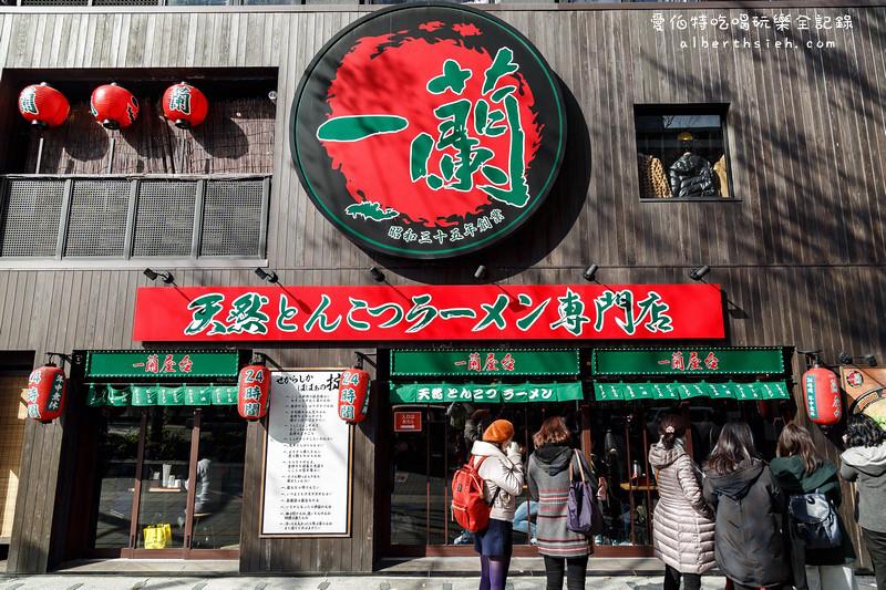 九州福岡自由行.一蘭拉麵總本店