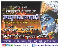 10 (saraswatidigital) Tags: saraswatidigital india hinduism durgapujo durgapuja kalipuja kalipujo poster flex banner festival diwali digitalart devi kolkata card advertisement commercial art artist worship religiousfestival greetingscard holiday celebration kalipujagreetings kalipujawishes kalipujagreetingsmessage kalipujagreetingsinbengali bengaliculture bengalitradition bengali heritage