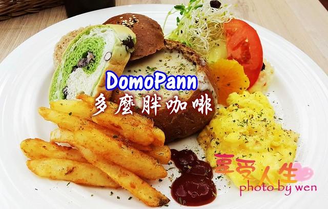 《輕食》台南。DomoPann 多麼胖咖啡南寧店~平價美味早午餐,一早就給你滿的飽足感
