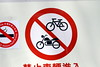 IMG_1551A (topimages7) Tags: 大安森林公園 標誌 禁止標誌 topimages7 禁止車輛進入