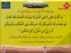 8-12-16) Arabian jewellers (zaitoon.tv) Tags: mohammad prophet islamic hadees hadith ahadees islam namaz quran nabi zikar