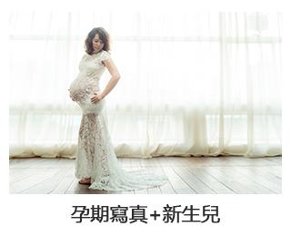 孕期寫真+新生兒攝影