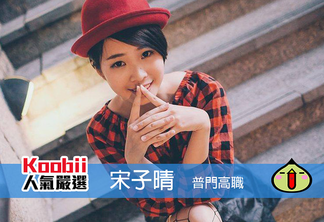 Koobii人氣嚴選209【普門高職-宋子晴】-不做個輕鬆的高校生