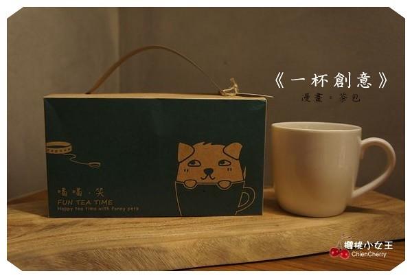 一杯創意 漫畫茶包 創意茶包 婚禮小物 推薦 伴手禮 四季烏龍 茶包 笑笑狗 喝喝貓