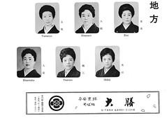 30th Kitano Odori 1982 013 (cdowney086) Tags: geiko geisha 1980s emi   kamishichiken      hideji tamaryo hisazuru  hisawaka tsuruzo