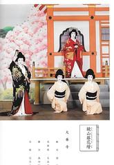 177th Kamogawa Odori 2014 003 (cdowney086) Tags: geiko geisha  pontocho ayano  ichino   mamechika momiyuki