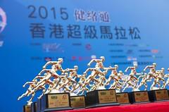 香港超級馬拉松