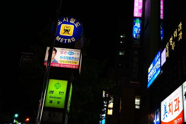 【美食】韓國釜山廣安里超鮮海味一次滿足:民樂生魚片中心