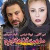 نیوشا ضیغمی در فیلم سینمایی همه ما گناهکاریم + عکس (o_shahmirzadi) Tags: دنیای بازیگران فیلم همه ما گناهکاریم نیوشا ضیغمی