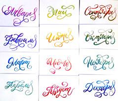 1763 (Мария Юрист) Tags: 365 акварель watercolor calligraphy waterbrush brushpen водянаякисть каллиграфия florish вебинар kalachevawebinar nevskayapalitra