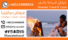افضل عروض شهر العسل في ماليزيا (shawatetravel) Tags: ماليزيا عروض سياحة سفر نصائح مقاطع