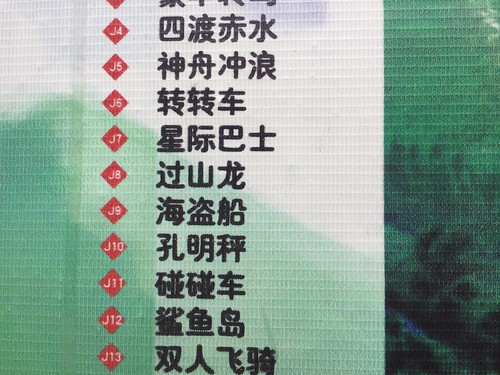 Gliding Dragon 过山龙 is J8 on Jinxiangshan Amusement Park Map, 滑行龙 on Ride Sign