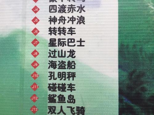 Gliding Dragon 过山龙 is J8 on Jinxiangshan Amusement Park Map, 滑行龙 on Ride Sign