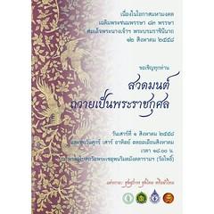 ✨💙✨💙🙏💙✨💙✨ #แต่งกาย: ชุดสุภาพ ชุดไทย หรือผ้าไทย
