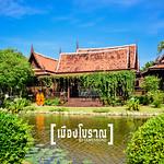 Ancient City : Samut prakarn 012 thumbnail