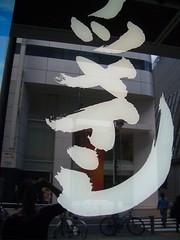 CIMG6085.JPG (kylemac) Tags: japan kyle tokyo tv fuji dom may 2006 dominique macdonald fujitv oneredpaperclip