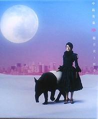 中島美嘉-朧月夜