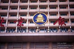 0404_bj_316 (cybercynic) Tags: beijing 北京 travelling