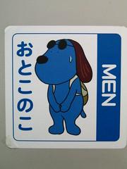 Toilet sign at Fuji TV