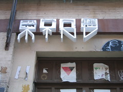 some nice letters made of styrofoam (arimoore) Tags: nyc streetart newyork art graffiti soho letters styrofoam akim