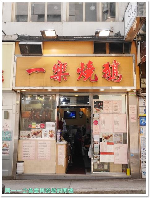 香港中環美食港式燒臘米其林一樂燒鵝叉燒油雞平價image006