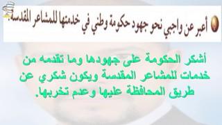 حل كتاب الطالب اجتماعيات خدمة الاسلام الصف السادس الفصل الثاني1