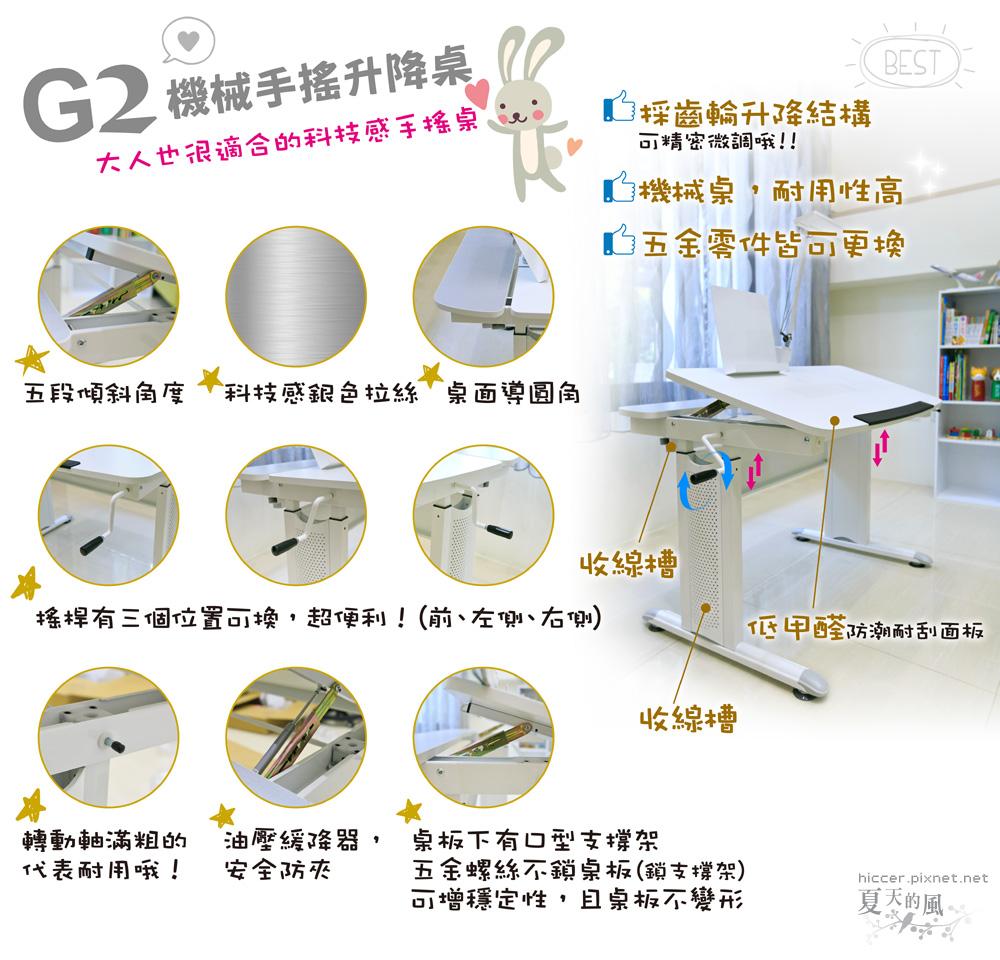 19-G2桌.jpg