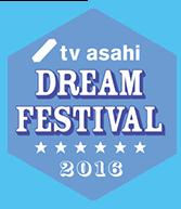 2017.01.20 いきものがかり(テレビ朝日ドリームフェスティバル 2016).logo